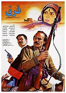 Ghorogh-movie-poster.jpg