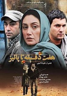 فیلم سینمائی ایرانی هفت دقیقه تا پاییز