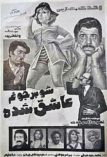 Shoohar Joonam Ashegh Shodeh