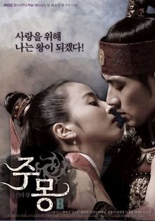 Jumong poster.jpg