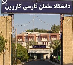 Salman farsi university of Kazerun.jpg