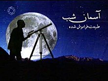 Asemane Shab (TV Program) - IRIB TV4.jpg
