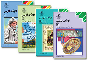 دانلود حل المسائل ادبیات سوم دبیرستان