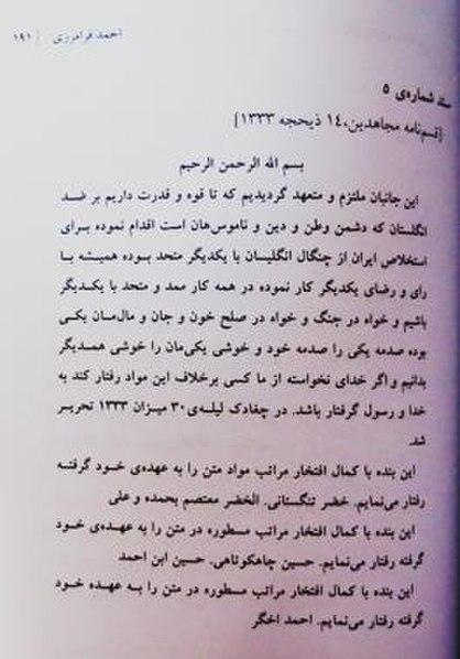 قسم نامه مجاهدین، شیخ حسین و خالو خضر و احمد اخگر