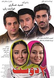 فیلم سینمائی ایرانی دو دوست(کامل)