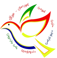 An official logo of political party Kurdistan Communist Party – Iraq.png