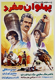 Pahlevan-mofrad-movie-poster.jpg