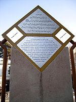 تابلوی یادآوری فروش افزار جنگی شیمیایی توسط آلمان به عراق نصب شده در خیابان فردوسی  تهران، روبروی سفارت آلمان.