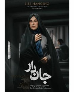 Jandar Poster.jpg