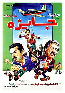 Jayezeh-1983-movie.jpg