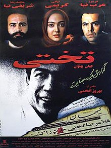 Takhti movie poster.jpg