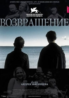 Vozvrashcheniye movie.jpg