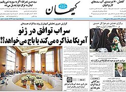 Kayhan main page- 9 November 2013.jpg