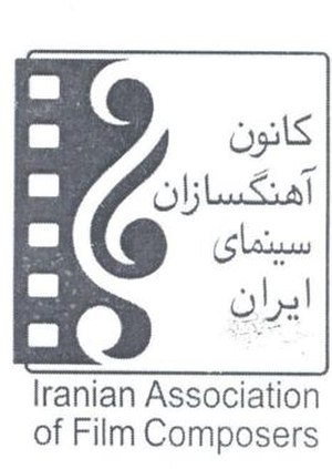 Iranian Association of Film Composers.jpg