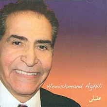 Hooshmand aghili.jpg