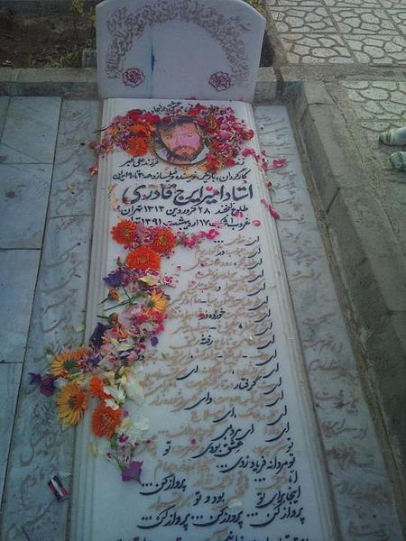 پرونده:Maghbareye iraj ghadery1391.jpg