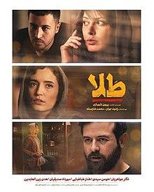 Tala Poster.jpg