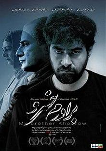 Baradaram Khosro Poster.jpg