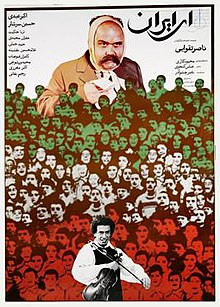 Ey-iran-movie-poster.jpg