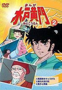 Manga Mito Kōmon.jpg