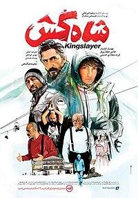 Shahkosh poster.jpg