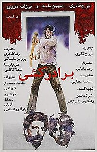 Baradar-koshi-1979-movie.jpg