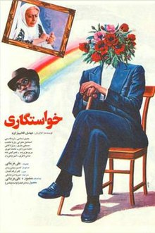 Khastegari-1990-movie.jpg