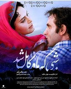 Shabi Ke Mah Kamel Shod Poster.JPG