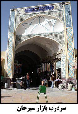 Sirjan-bazar.jpg