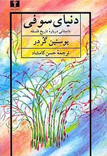 Donyaye Sufi Book.Jpg