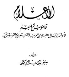 Book Cover of Al-'Alam by Zirikli.png