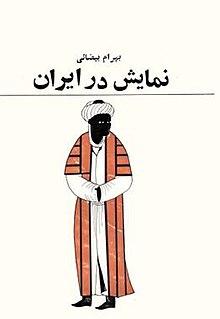 Namayesh dar Iran.jpg