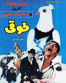 Toghi-movie-poster.jpg