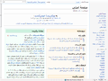 Filter-persianwikipedia-19december2010.png