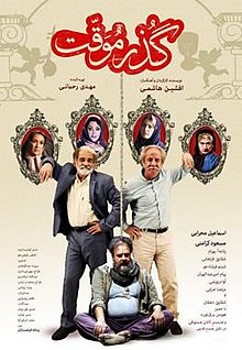 Gozar Movaghat Poster.jpg