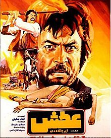 Atash-1973-movie.JPG
