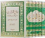 Tarikh al-Tabari.jpg