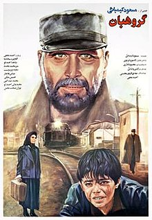 Goroohban-movie-poster.jpg