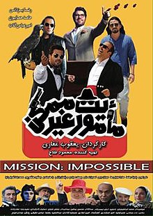 Mission Impossible 1397 Poster.jpg