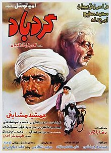Gerdbad-1986-movie-poster.jpg