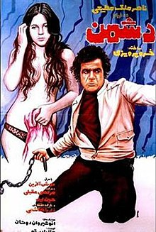 Doshman-movie-poster.jpg
