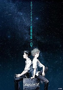 Evangelion 3.0 You Can Not Redo Poster.jpg