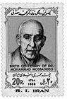 Mossadegh stamp.JPG