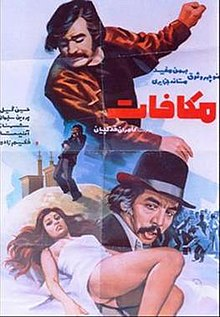 Mokafat-movie-poster.jpg