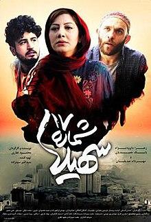 Shomareh 17 Soheyla.jpg