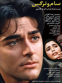 Sam o Narges movie.jpg