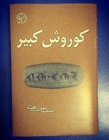 Cyrus the great book .by jafari jozani.png