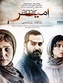 Amir Poster.jpg