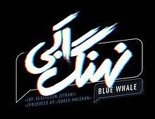 نهنگ آبی.jpeg