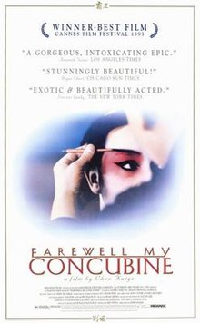 Farewell My Concubine poster.jpg